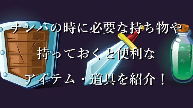 RPGのアイテムである盾と剣と薬